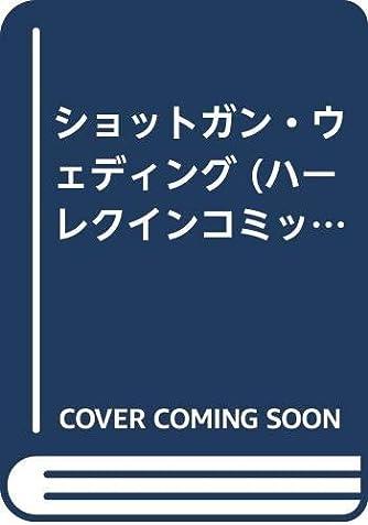 ショットガン・ウェディング (ハーレクインコミックスキララ)