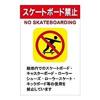 注意・禁止看板 スケートボード禁止【4】 (45cm✕60cm)