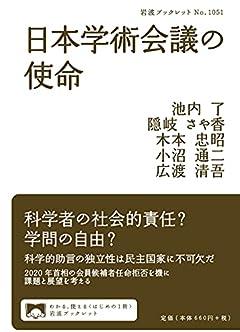 日本学術会議の使命 (岩波ブックレット NO. 1051)