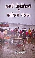 Avadhi Lokoktiyon Me Paryavaran Sanrakshan