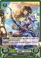 ファイアーエムブレム0/ブースターパック第3弾/B03-038 N お嬢様騎士 ステラ