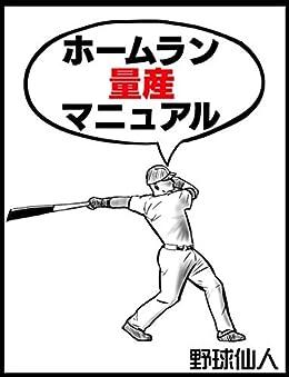 [栗山彰恭]のホームラン量産マニュアル: 野球バッティングの理屈と具体的練習法