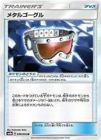 ポケモンカードゲーム/PK-SM8A-049 メタルゴーグル U