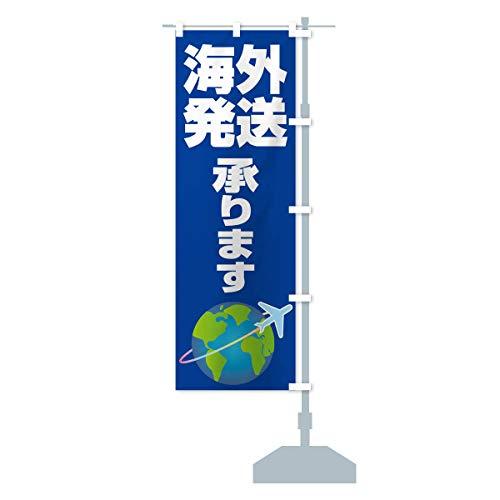 海外発送承ります のぼり旗 サイズ選べます(スリム45x180cm 右チチ)
