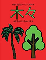 2歳児向けの色ぬり絵本 (木々)