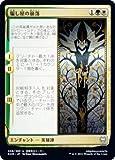 ボックス・デッキ収録 シングルカード マジックザギャザリング KHM JP 208 騙し屋の崩落 (日本語版 アンコモン) カルドハイム