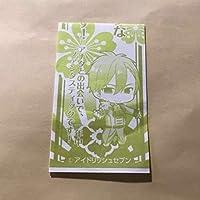 アイドリッシュセブン アニカフェ おみくじ 六弥ナギ アイナナ アニメイトカフェ スペシャル 初期 i7goods6-74