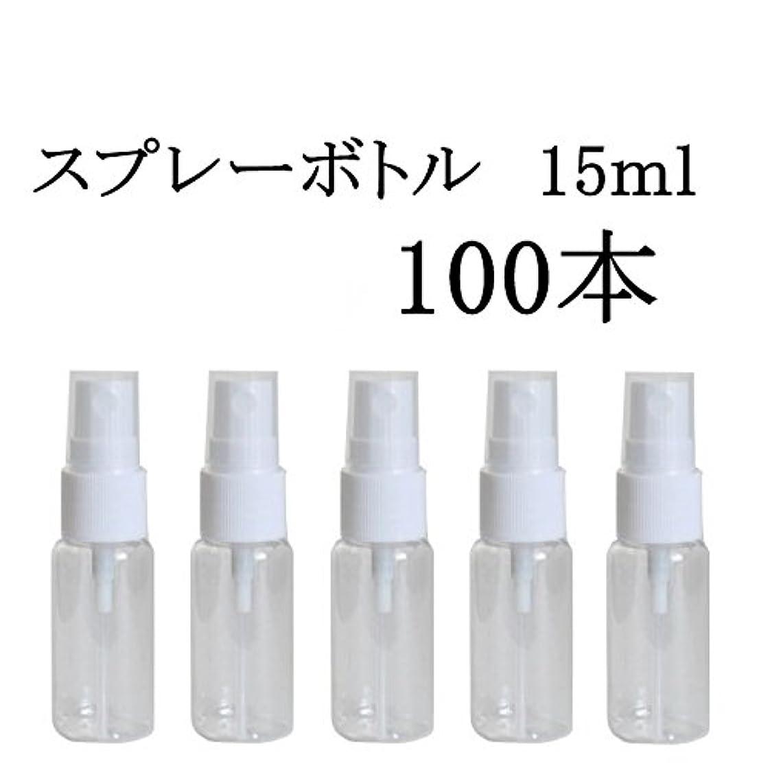 のブルーベル速いhappy fountain スプレーボトル 15ml 【100本】 プラスチック容器