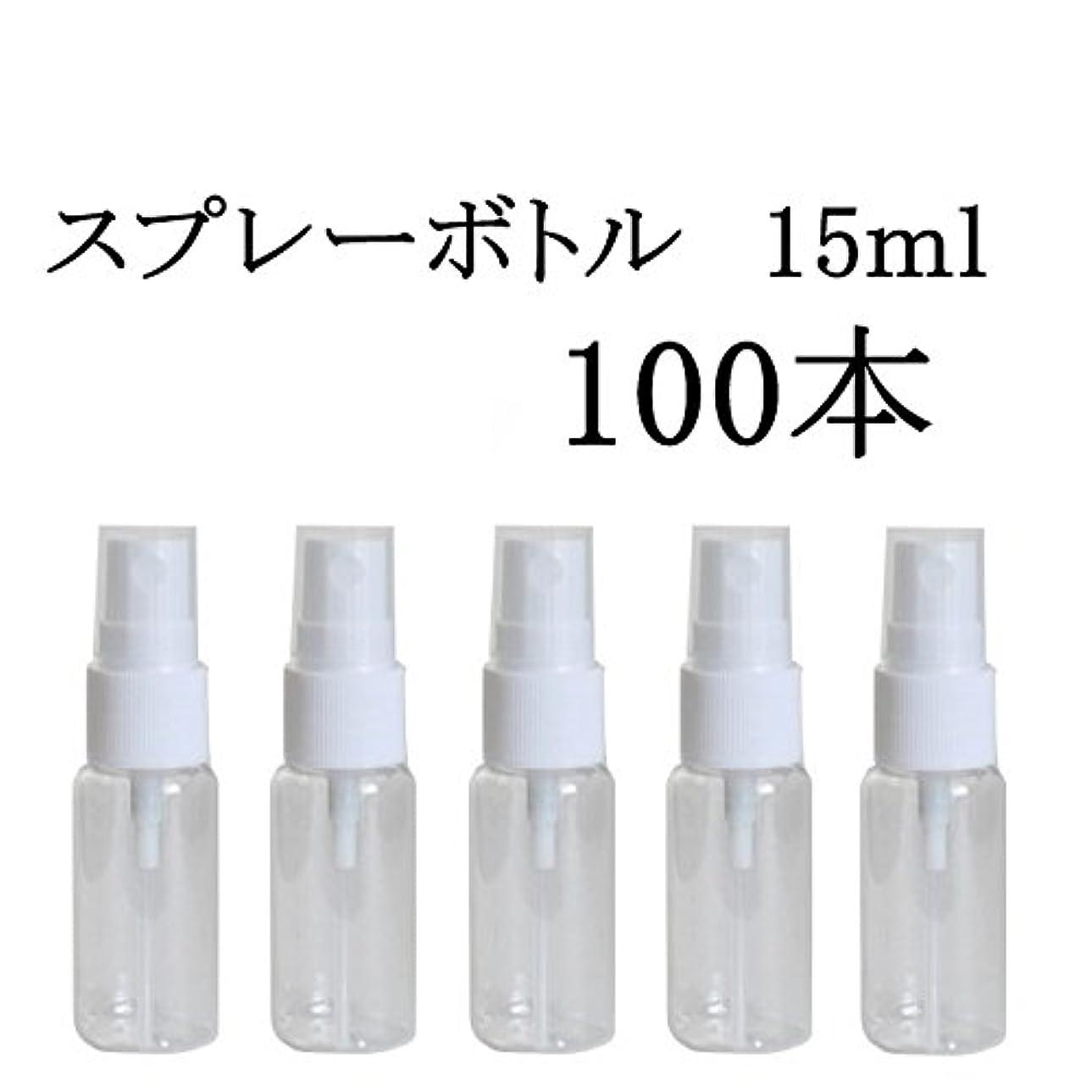 瞬時に意気揚々腸happy fountain スプレーボトル 15ml 【100本】 プラスチック容器