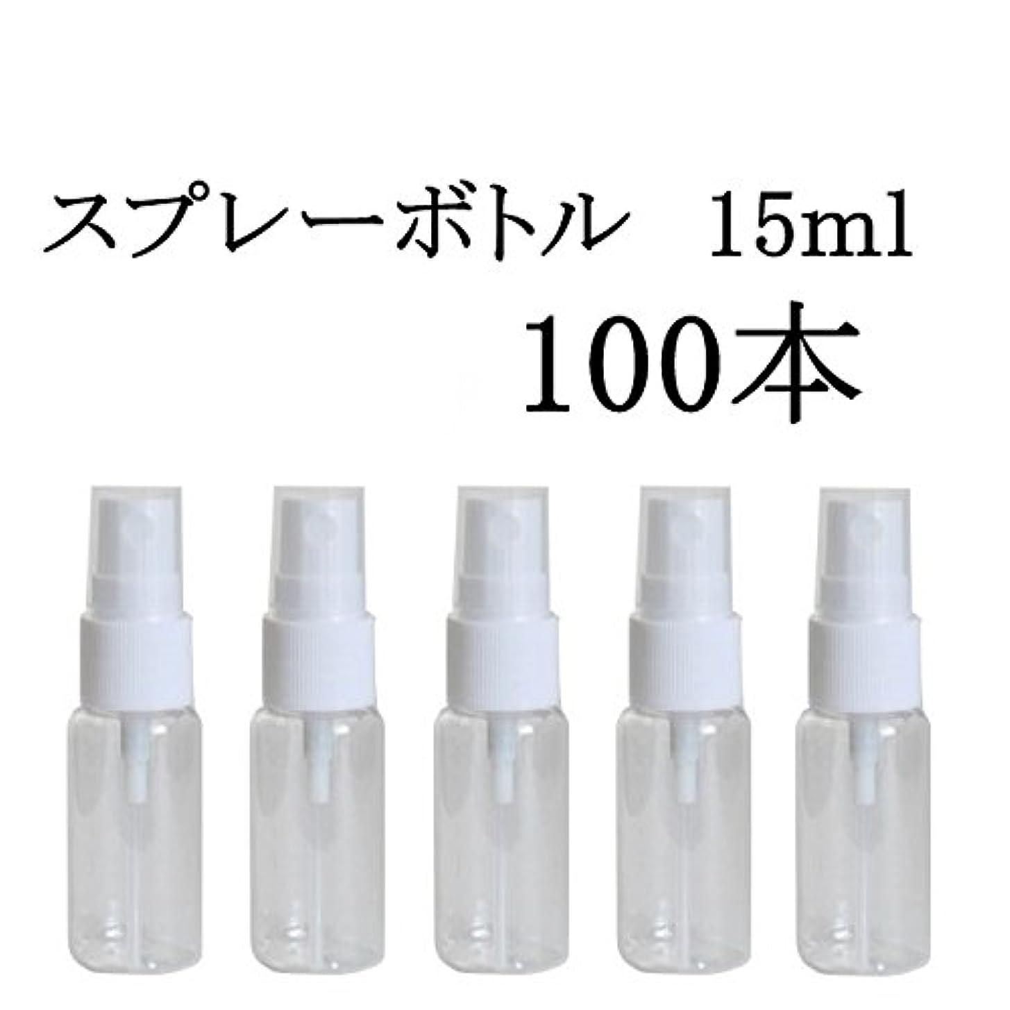 改修する付属品テレマコスhappy fountain スプレーボトル 15ml 【100本】 プラスチック容器