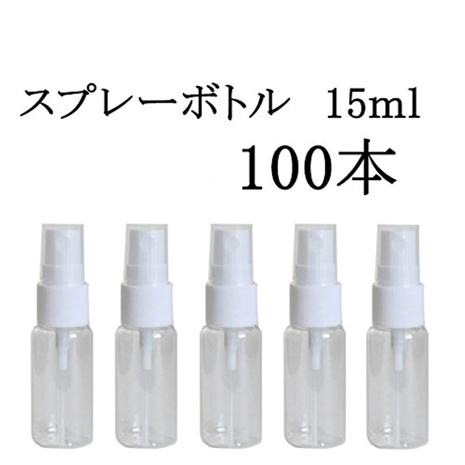 窒息させるクラス牽引happy fountain スプレーボトル 15ml 【100本】 プラスチック容器