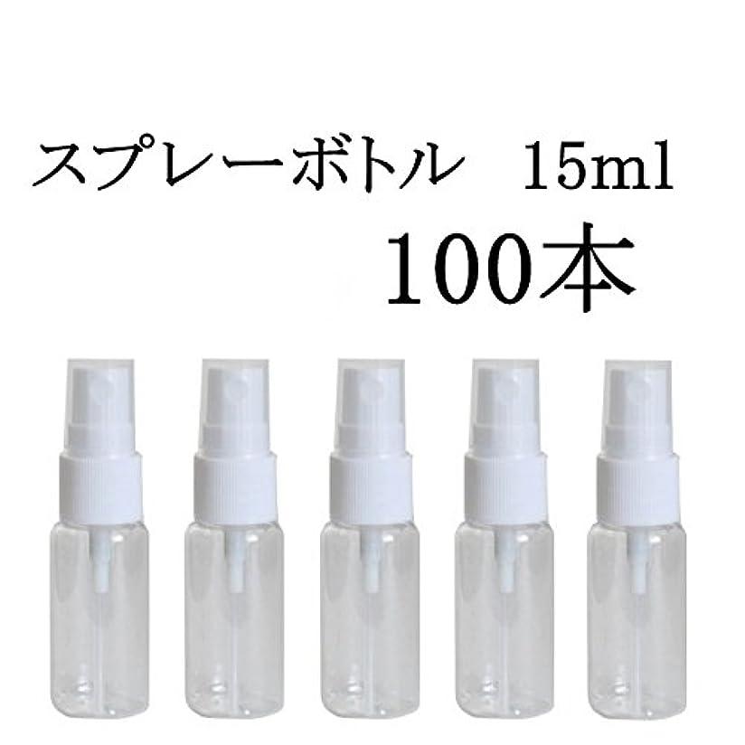 happy fountain スプレーボトル 15ml 【100本】 プラスチック容器