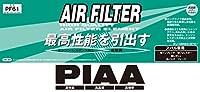 PIAA エアーフィルター 1個入 [スバル車用] インプレッサ・フォレスター・レガシー_他 PF61