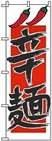 のぼり旗「辛麺/唐辛子」