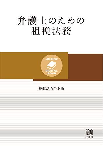 弁護士のための租税法務[連載誌面合本版] (Jurist DIGITAL BOOK)