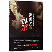 An American Murder (Chinese Edition)