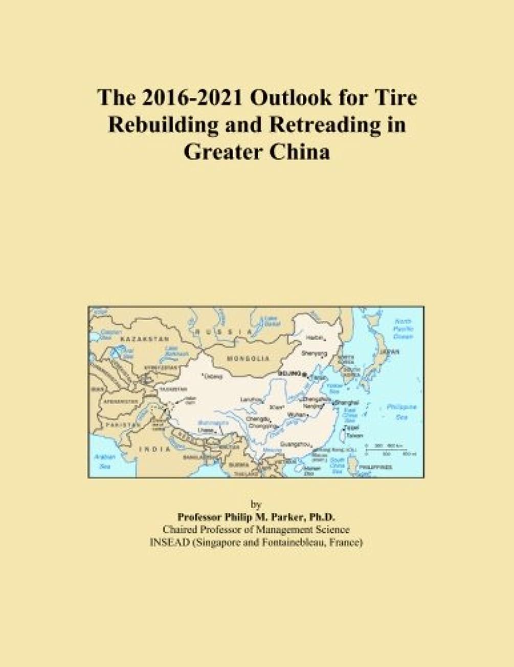 魅力方向暫定The 2016-2021 Outlook for Tire Rebuilding and Retreading in Greater China