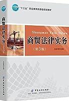商贸法律实务(第3版)