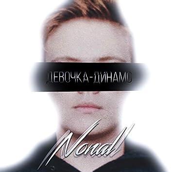 Девочка-Динамо