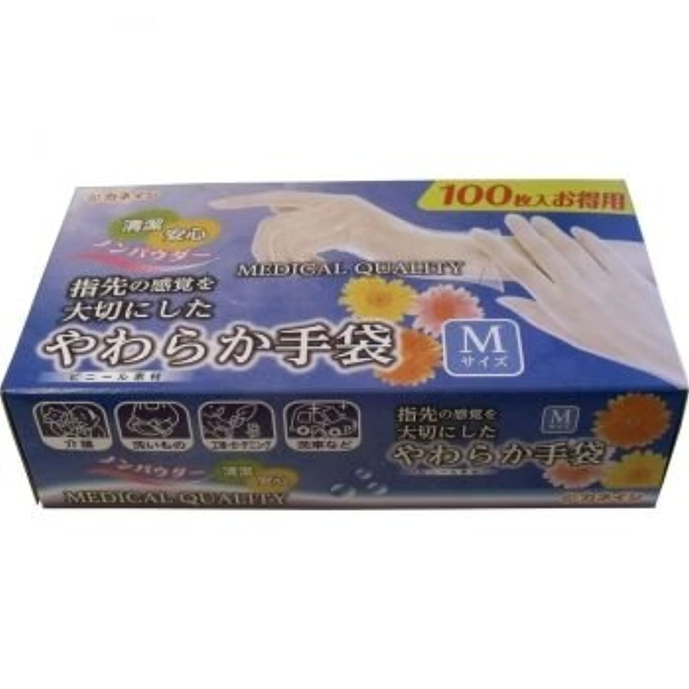 お誕生日機関氷やわらか手袋 ビニール素材 パウダーフリー Mサイズ 100枚入「2点セット」