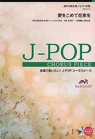 EMG3-0130 合唱J-POP 混声3部合唱/ピアノ伴奏 愛をこめて花束を (合唱で歌いたい!JーPOPコーラスピース)