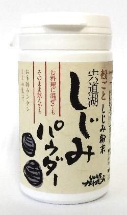 殻ごと しじみ粉末 宍道湖 しじみパウダー【送料込】(PAW)