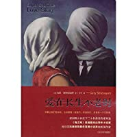 Love immortal: a real and poignant love story(Chinese Edition)