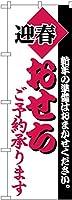 のぼり旗 おせち No.H-215(三巻縫製 補強済み)