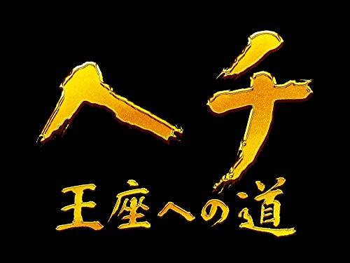 【Amazon.co.jp限定】ヘチ 王座への道 DVD-BOX3 (メーカー特典:特製ブロマイド3枚セット付)(Amazon.co.jp限定:特製ブロマイド2枚セット付)