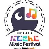 【Amazon.co.jp限定】『にじさんじ Music Festival -Powered by DMM music-』LIVE Blu-ray (特典:「にじさんじMusic MIX UP!!」CDデカジャケ)
