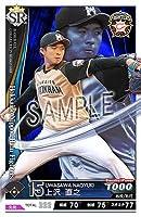 ベースボールコレクション/201900-F015 上沢 直之 SR