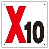 346-101 通り芯表示板X10