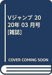 Vジャンプ 2020年 03 月号 [雑誌]