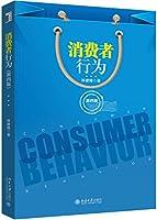 消费者行为(第四版)