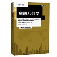 Financial Geometry Financial Translation Series(Chinese Edition)