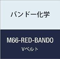 バンドー化学 M形Vベルト(レッドシール) M66-RED-BANDO