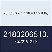 メルセデスベンツ(MERCEDES BENZ) FエアサスLH 2183206513.