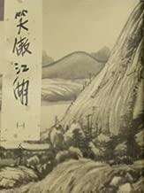 The Proud Smiling Wanderer (Xiao Ao Jiang Hu 1) (In Traditional Chinese)