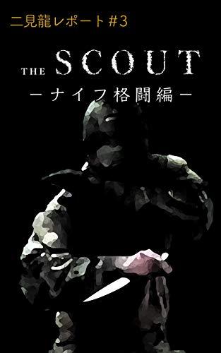 『二見龍レポート#3 『スカウト』ナイフ格闘編』のトップ画像