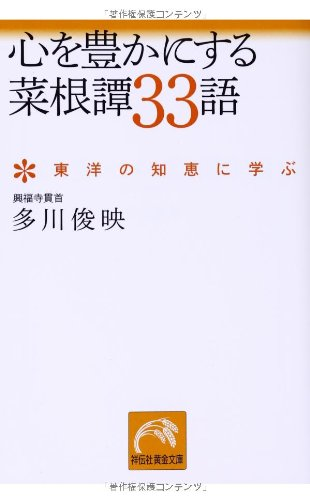 心を豊かにする菜根譚33語 ~東洋の知恵に学ぶ~ (祥伝社黄金文庫)