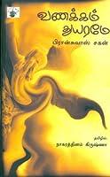 Vanakkam Thuyarame