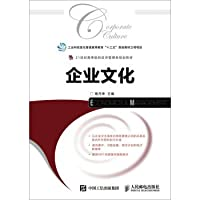 The enterprise culture(Chinese Edition)