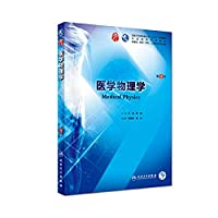 Medical Physics (9th Edition Division Clinical Value Added)(Chinese Edition)