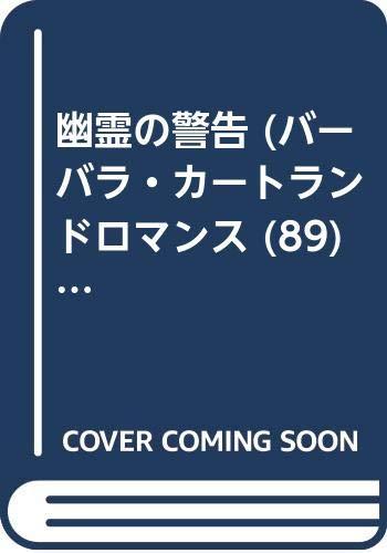 幽霊の警告 (バーバラ・カートランドロマンス (89))