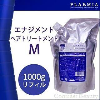 【X3個セット】 ミルボン プラーミア エナジメントヘアトリートメントM 1kgパック 詰替用 【普通~硬毛用】 Milbon PLARMIA