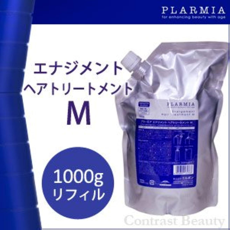 鼻に慣れ人工【X2個セット】 ミルボン プラーミア エナジメントヘアトリートメントM 1kgパック 詰替用 【普通~硬毛用】 Milbon PLARMIA