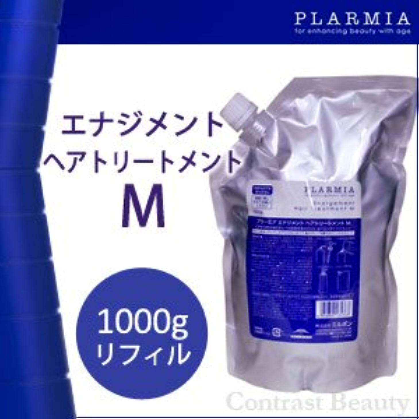 掃除タイル農業の【X2個セット】 ミルボン プラーミア エナジメントヘアトリートメントM 1kgパック 詰替用 【普通~硬毛用】 Milbon PLARMIA