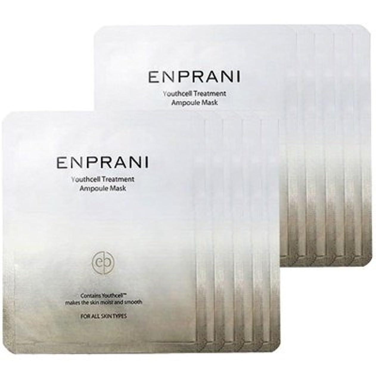 ダッシュ五月空いている[20枚][エンプラニ]ENPRANI[ユースセル トリートメント アンプル マスクパック (20枚)](Youthcell Treatment Ampoule Mask 20Sheets) [並行輸入品]