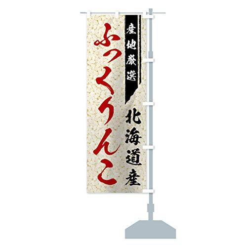 北海道産ふっくりんこ のぼり旗 サイズ選べます(ハーフ30x90cm 右チチ)