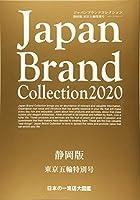 Japan Brand Collection 2020 静岡版 東京五輪特別号 (メディアパルムック)